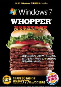 7-patty-whopper-burger-japan-212x300
